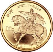 100 Yuan (Liu Bang) -  reverse