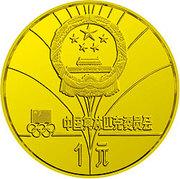 1 Yuan (Biathlon; Piedfort) – obverse