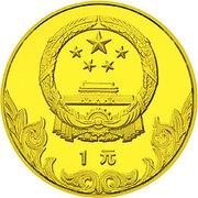 1 Yuan (Soccer; Piedfort) – obverse