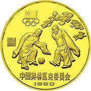 1 Yuan (Soccer; Piedfort) – reverse