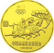 1 Yuan (Equestrian; Piedfort) – reverse
