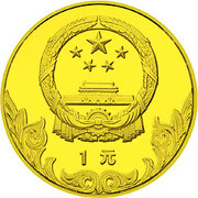 1 Yuan (Wrestling; Piedfort) – obverse
