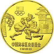 1 Yuan (Wrestling; Piedfort) – reverse
