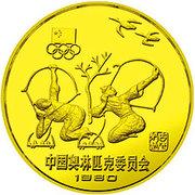 1 Yuan (Archery; Piedfort) – reverse