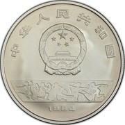 10 Yuan (Volleyball) – obverse