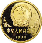 100 Yuan (Year of the Horse; Gold Bullion) – obverse