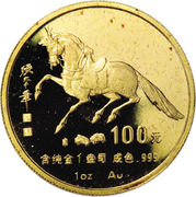 100 Yuan (Year of the Horse; Gold Bullion) – reverse