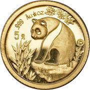5 Yuan (Panda; Gold Bullion) -  reverse