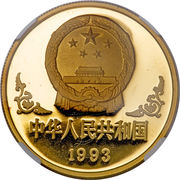 100 Yuan (Year of the Rooster; Gold Bullion) – obverse