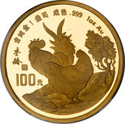 100 Yuan (Year of the Rooster; Gold Bullion) – reverse