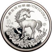 10 Yuan (Unicorn; Silver Bullion) -  reverse