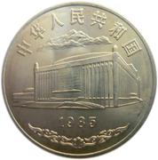 1 Yuan (Xinjiang Autonomous Region) – obverse