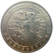 1 Yuan (Xinjiang Autonomous Region) – reverse