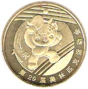 1 Yuan (Ping-Pong) -  reverse