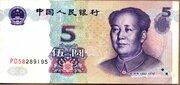 5 Yuan (without YUAN) – obverse