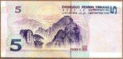 5 Yuan (without YUAN) – reverse