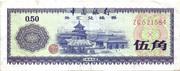 50 Fen (Foreign Exchange Certificate) – obverse