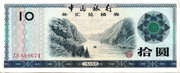10 Yuan (Foreign Exchange Certificate) – obverse
