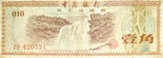 10 Fen (Foreign Exchange Certificate) – obverse