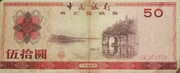 50 Yuan (Foreign Exchange Certificate) – obverse