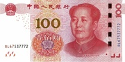 100 Yuan (Mao Zedong; Congress Hall) – obverse