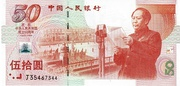 50 Yuan (50th Anniversary of the People's Republic of China) – obverse