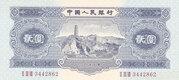 2 Yuan -  obverse