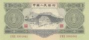 3 Yuan – obverse