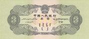 3 Yuan – reverse