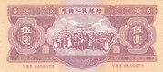 5 Yuan – obverse