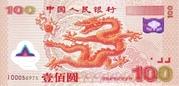 100 Yuan (New Millennium) – obverse