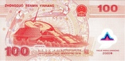 100 Yuan (New Millennium) – reverse
