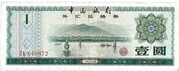 1 Yuan (Foreign Exchange Certificate) -  obverse
