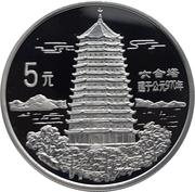 5 Yuan (Pagoda of Six Harmonies) -  reverse