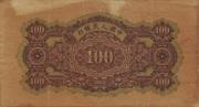 100 Yuan – reverse