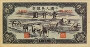 1000 Yuan (6th issue) -  obverse