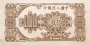 100 Yuan -  reverse