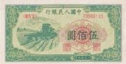 500 Yuan -  obverse