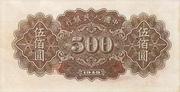 500 Yuan -  reverse