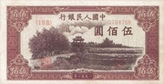 500 Yuan (6th issue) – obverse