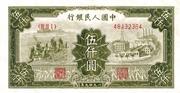 5000 Yuan – obverse