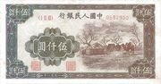5000 Yuan (5th issue) – obverse