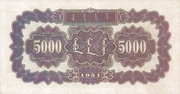 5000 Yuan (5th issue) – reverse