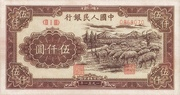 5000 Yuan (6th issue) – obverse