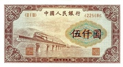 5000 Yuan (7th issue) – obverse