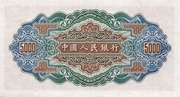 5000 Yuan (7th issue) – reverse