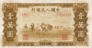 10000 Yuan – obverse