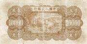 10000 Yuan – reverse