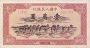 10000 Yuan (6th issue) -  obverse