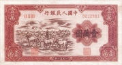 10000 Yuan (5th issue) – obverse